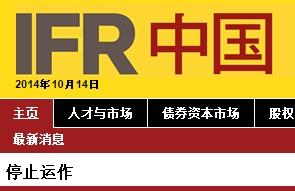 IFR China